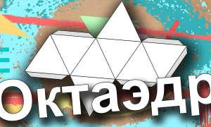 Как сделать октаэдр?