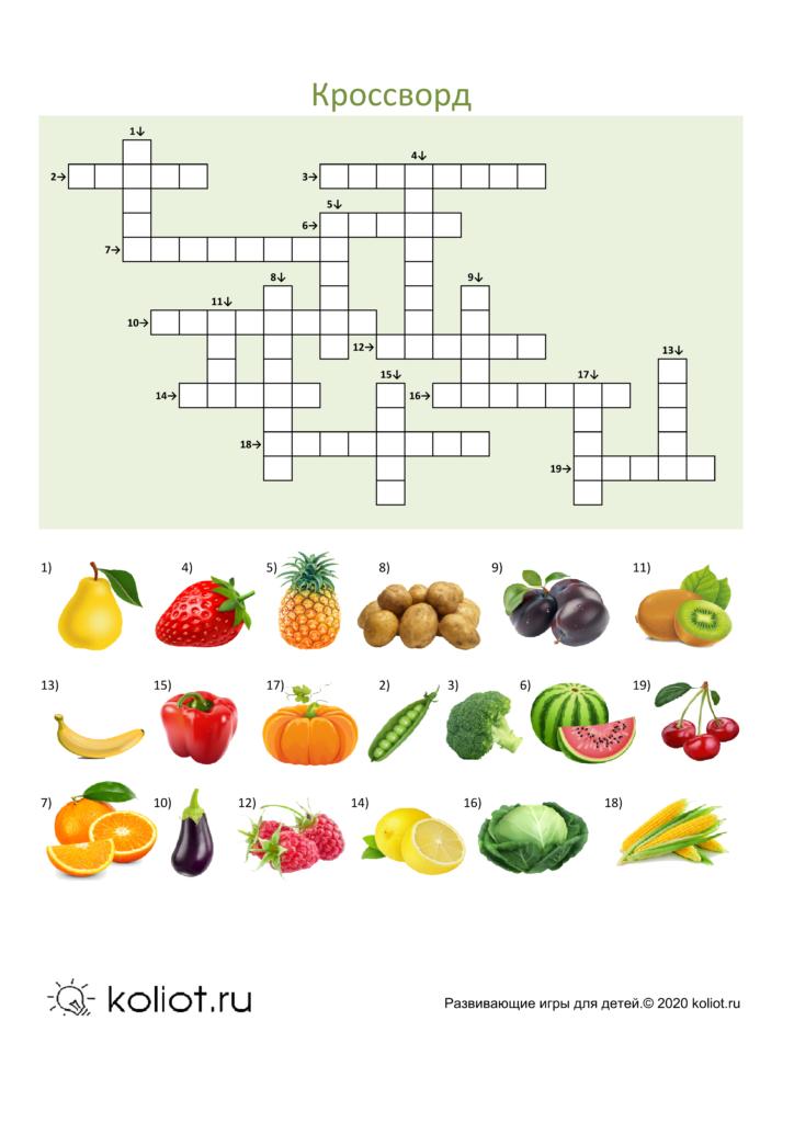 Кроссворд овощи и фрукты